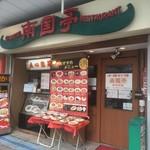 南国亭 - 190225月 神奈川 南国亭横須賀中央店 外観