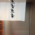 魚魯魚魯 - 暖簾