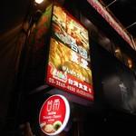 台南担仔麺 - 店の外観