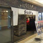 つけめんTETSU 壱の木戸 - つけめんTETSU 壱の木戸 水戸店(エクセル南,水戸市)食彩品館.jp撮影