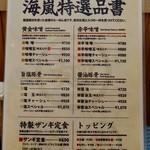102898479 - [2019/02]麺屋 海嵐