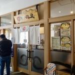 麺屋 海嵐 - [2019/02]麺屋 海嵐
