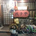 餃子や - 渋い外観(⸝⸝⸝ᵒ̴̶̷̥́﹏ᵒ̴̶̷̣̥̀⸝⸝⸝)