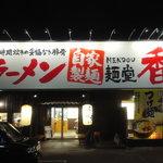 10290059 - 麺堂 香!