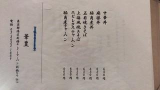 華豊 - メニュー(2019.01)