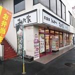 松乃家 - とんかつ 松乃家 瓢箪山店@東大阪市若草町