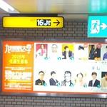 102904269 - 福岡市営地下鉄 天神駅16番 アクロス方面から出ます