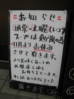 らーめん田 -