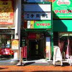 102910034 - 『SITAL』吉祥寺店さんは、このビル3階。