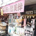 Kujiranotomisui - お店外観・中では呑めます