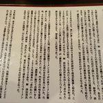 博多麺房 赤のれん - 創業物語