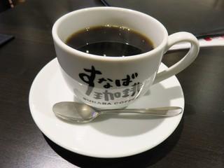 すなば珈琲 鳥取砂丘コナン空港店 - 砂焼きコーヒー(\432)