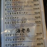 麺や えん - メニュー