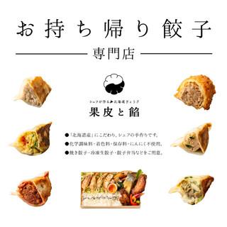 姉妹店お持ち帰り専門店『シェフが作る北海道ぎょうざ果皮と餡』