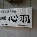 麺屋 心羽 -