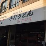 松下製麺所 - とーっても 狭いお店です イメージは立ち喰い 松下製麺所さん