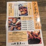 伊勢廣 京橋本店 -