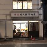 102926270 - 外観【平成31年02月22日撮影】