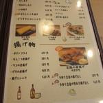 鮮魚と焼とり酒場 花火 - 一品料理・揚げ物メニュー