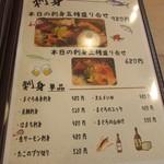鮮魚と焼とり酒場 花火 - 刺身メニュー