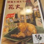 鮮魚と焼とり酒場 花火 - 名物メニュー:若鶏の半身焼き