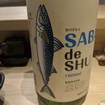 鎌倉 長谷 鮨山もと - サバに合う日本酒 サバデシュ