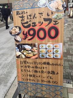 日本酒バル 蔵よし - 外看板