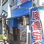 楽食 感 - 旧国道150号沿いにお店はあります。