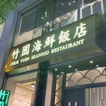 竹園海鮮飯店 - 外観