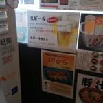 宇奈とと - 店内の生ビールメニュー掲示