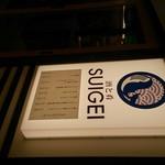 酒と肴 SUIGEI - 看板