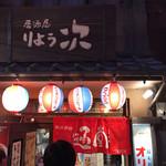 琉球新麺 通堂 - 居酒屋りょう次