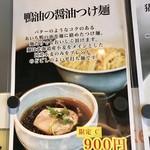 麺屋玉ぐすく - メニュー