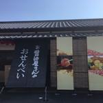 お醤油屋さんのおせんべい本舗 -