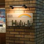 麺屋 Hulu-lu - 2019年2月