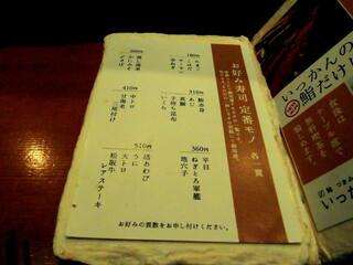いっかん - お好み寿司お品書き(2019年2月)