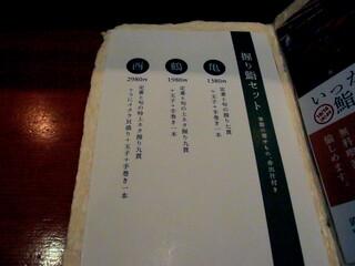 いっかん - 握り鮨セットお品書き(2019年2月)