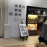 南青山野菜基地 - 朝はお得(通常¥880)