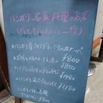 キッチン カントリー - メニュー4