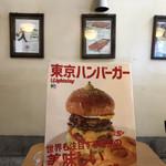 ベーカーバウンス - 東京ハンバーガー持参