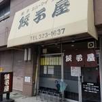 餃子屋麺壱番館 - お店