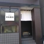 丸長寿司 -