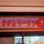 八ちゃんラーメン -