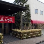 ラーメンレストラン ニングル - 店舗外観