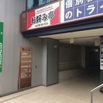 お好み亭 - 駅前ロータリーからも看板は見えてます。