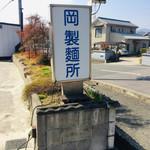 岡製麺所 - 店舗入口の看板&回転灯。