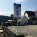 岡製麺所 - 店舗から約50メートル下ったところに駐車場有。 台数11台分。