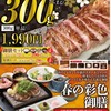 贅 - 料理写真:サーロイン300gがこの値段で!