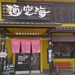 麺空海 - 外観