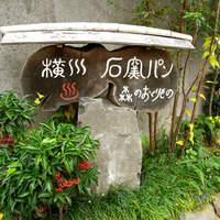 石窯パン工房森のおくりもの - 入り口の看板